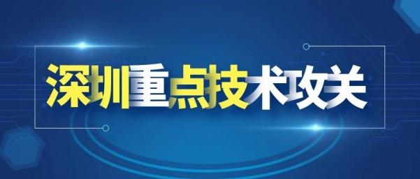 关于2021年第二批深圳市技术攻关重点项目(材料能源专项)的申报通知