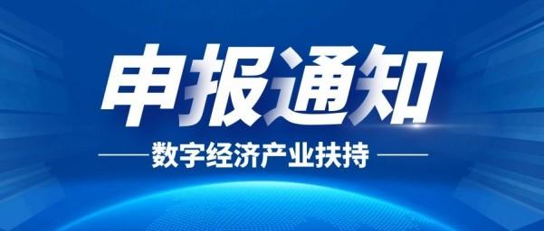 关于2022年深圳市数字经济产业扶持计划的申报通知