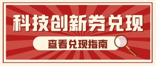 关于2021年深圳市第一批科技创新券兑现的申报通知