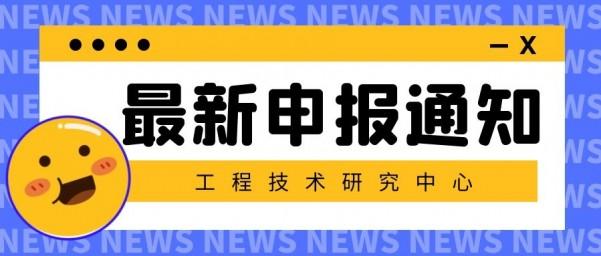 关于2022年度深圳市工程技术研究中心认定的申报通知