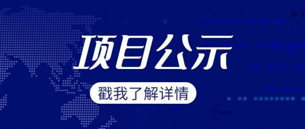 关于2020年深圳市首台(套)重大技术装备扶持计划项目的公示