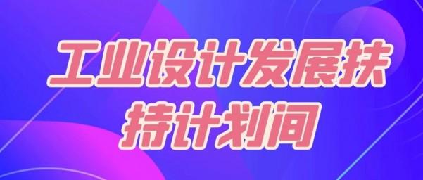 关于发布2022年深圳市工业设计发展扶持计划工业设计中心扶持项目申请指南的通知