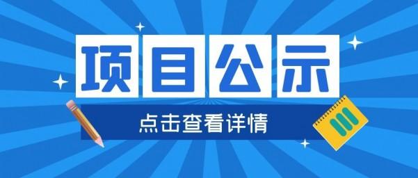关于2020年福田区产业发展专项资金发改局分项第五批支持单位及项目的公示