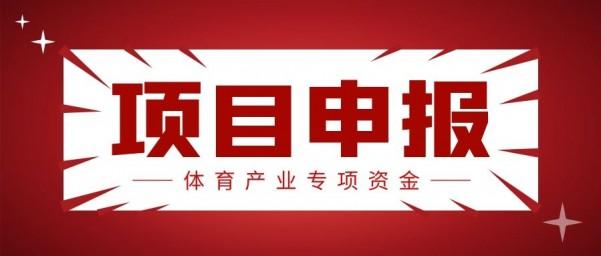 关于受理2021年深圳市体育产业专项资金(第二批)体育产业园区和基地奖励的申报通知