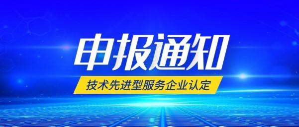 关于开展深圳市2021年技术先进型服务企业认定和复审的通知