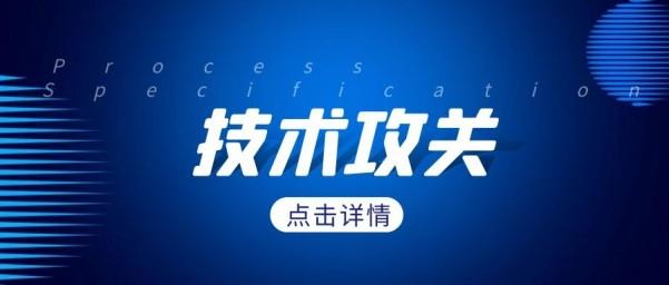 关于发布2021年第三批深圳市技术攻关重点项目(生物科技专项)的申报通知