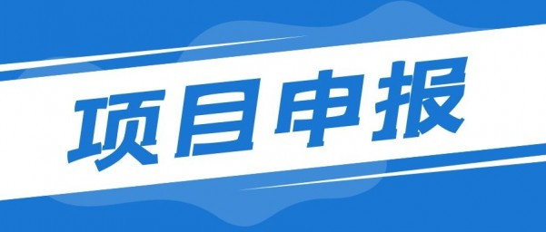 """关于发布2021年深圳市企业首次入选""""世界500强""""""""中国500强""""奖励项目申请指南的通知"""