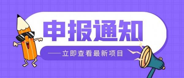 关于发布2021年深圳市制造业创新中心扶持计划的申报通知
