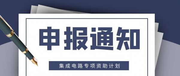 关于2022年深圳市科技创新委员会集成电路专项资助计划项目的申报通知