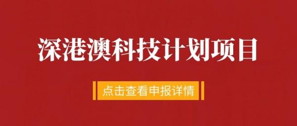 关于2021年深圳市深港澳科技计划项目(C类项目)的申报通知
