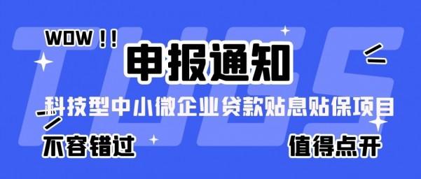 关于发布2022年深圳市科技型中小微企业贷款贴息贴保项目资助申请指南的通知