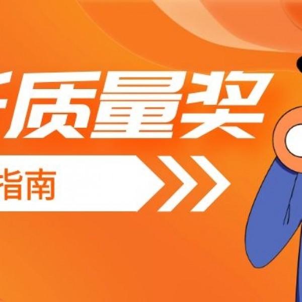 深圳市市长质量奖
