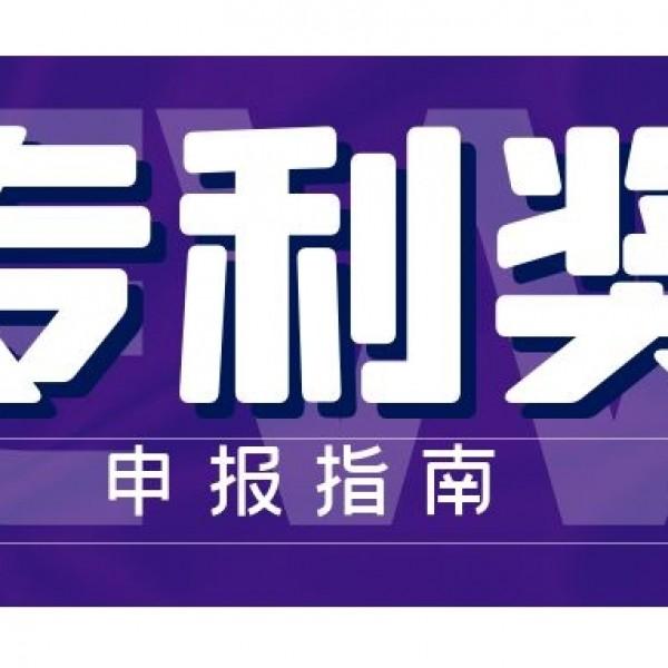 深圳市专利奖申报指南
